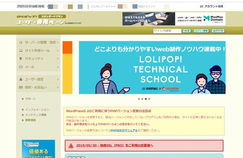 ワードプレス初心者に評判のレンタルサーバーのロリポップ(lolipop)の特徴