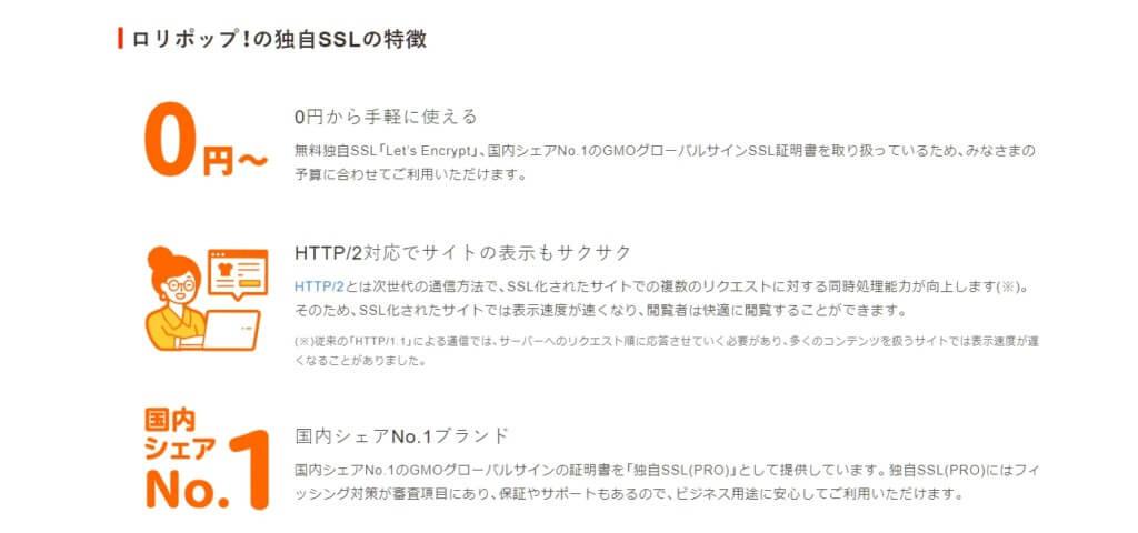 無料のSSLでHTTP/2に対応
