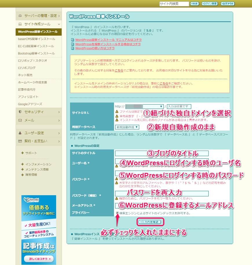 WordPress簡単インストール画面で必要項目を入力